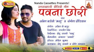 Pawana Chori | Latest Garhwali HD Song | Amit Badoni (Mastu) & Sangeeta Dhaundiyal