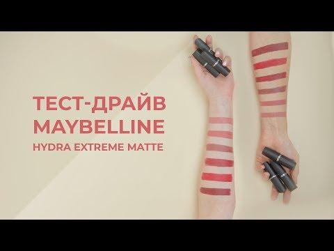 💄ТЕСТ-ДРАЙВ ПОМАД MAYBELLINE HYDRA EXTREME MATTE💄КОНКУРС
