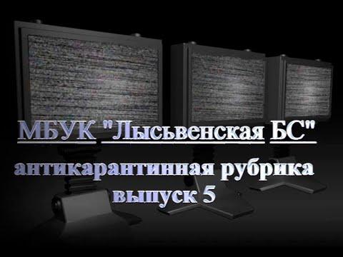 Антикарантинная рубрика. Выпуск №5