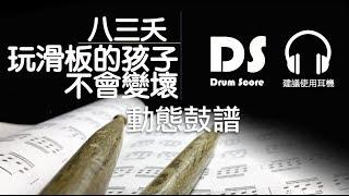 鼓譜 Drum track only【玩滑板的孩子不會變壞】八三夭 Drum Score 動態鼓譜