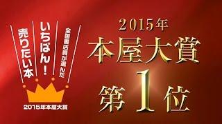 「鹿の王」特設サイト⇒http://www.kadokawa.co.jp/sp/2014/shikanoou/ ...