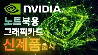 NVIDIA(엔비디아) 노트북 그래픽카드 신제품 출시!…