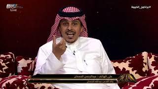 مداخلة عبدالرحمن الحمدان وحديثه عن ابنه المحترف عبدالله في سبورينغ خيخون #برنامج_الخيمة
