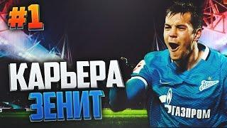 FIFA 17 Карьера за Зенит #1 - ПРЕДСЕЗОНКА