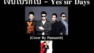 เจ็บไปรักไป - Yes'sir Days [Cover By Pannawit]