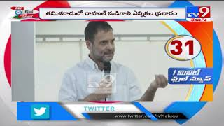 PM Modi has no respect for people, culture of Tamil Nadu : Rahul Gandhi - TV9