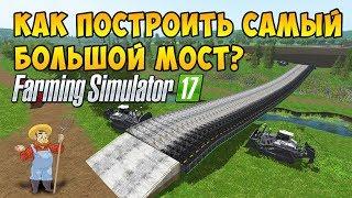 Построил самый длинный мост Farming Simulator 17