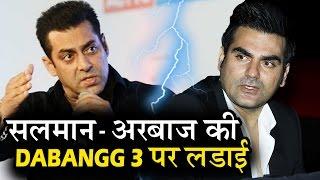 Salman ने फिर टाली dabangg 3, arbaaz हुए नाराज