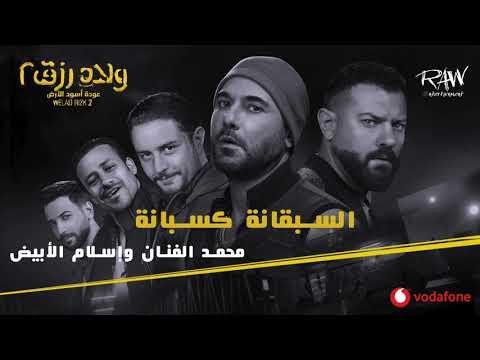 أغنية السبقانة كسبانة - أغنية فيلم ولاد رزق ٢ - محمد الفنان وإسلام الأبيض