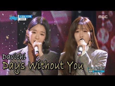 [Comeback Stage] DAVICHI - Days Without You,  다비치 - 너 없는 시간들 Show Music core 20180127