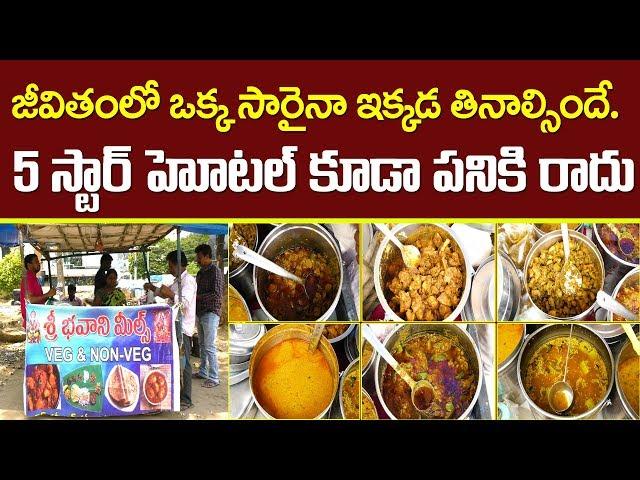 Bhavani Street Food   Veg And Non Veg   రోడ్డు పక్క భోజనమే అనుకుంటాం... తింటే వదిలిపెట్టం