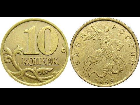 Реальная цена монеты 10 копеек 1999 года. СП, М. Разбор разновидностей и их стоимость.