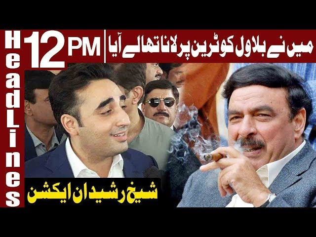 Sheikh Rasheed Making Fun of PPP Train March | Headlines 12 PM | 26 March 2019 | Express News