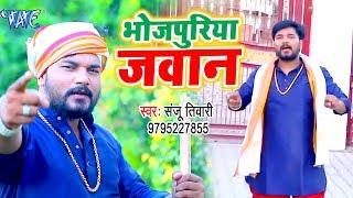 इस साल का सबसे Hit भोजपुरी गीत   Bhojpuriya Jawan   Sanju Tiwari   Bhojpuri Hit Songs