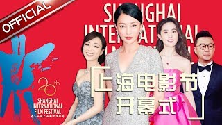 第20届上海国际电影节于2017年6月17日至26日举行。 欢迎订阅:http://bit...
