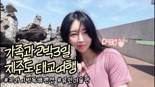 마미농Vlog4 출산예정일D-80 가족과 제주여행 유민…