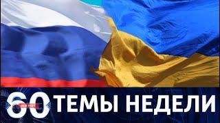 """60 минут. Темы недели. Русские """"взяли"""" Киев, а Польша выручила Украину."""