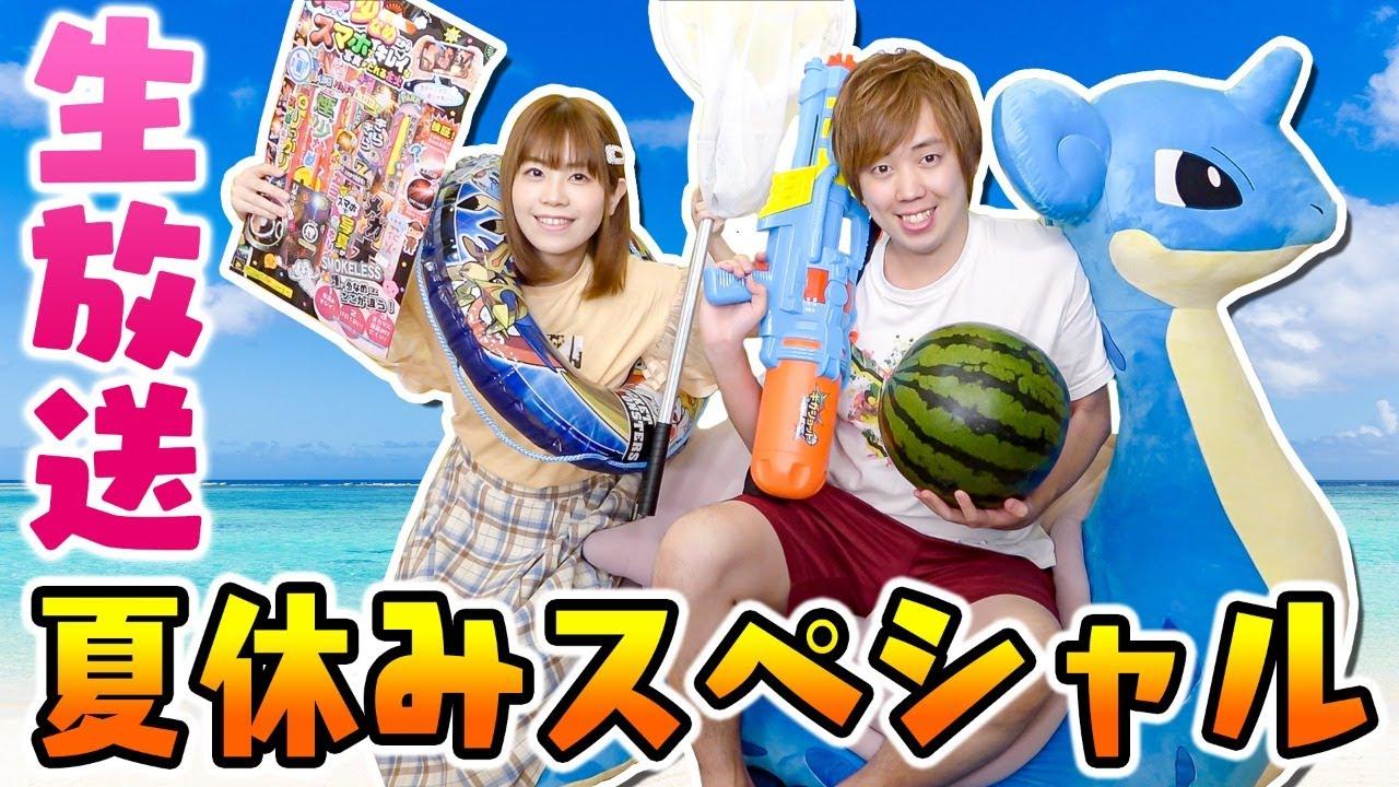 【生放送】ポケるんTV夏休みスペシャル!ポケモンバトルはみんなからのコメントで運命が決まる!?重大発表もあるよ!
