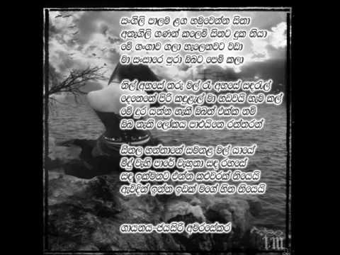 Sangili palama Langa - Jayasiri Amarasekara  සංගිලි පාලම ළඟ   ජයසිරි අමරසේකර