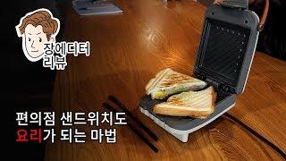 아침식사 샌드위치 메이커 미니쿠치 리뷰