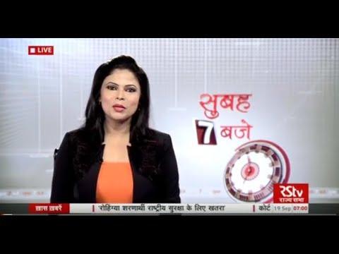 Hindi News Bulletin | हिंदी समाचार बुलेटिन – Sept 19, 2017 (7 am)