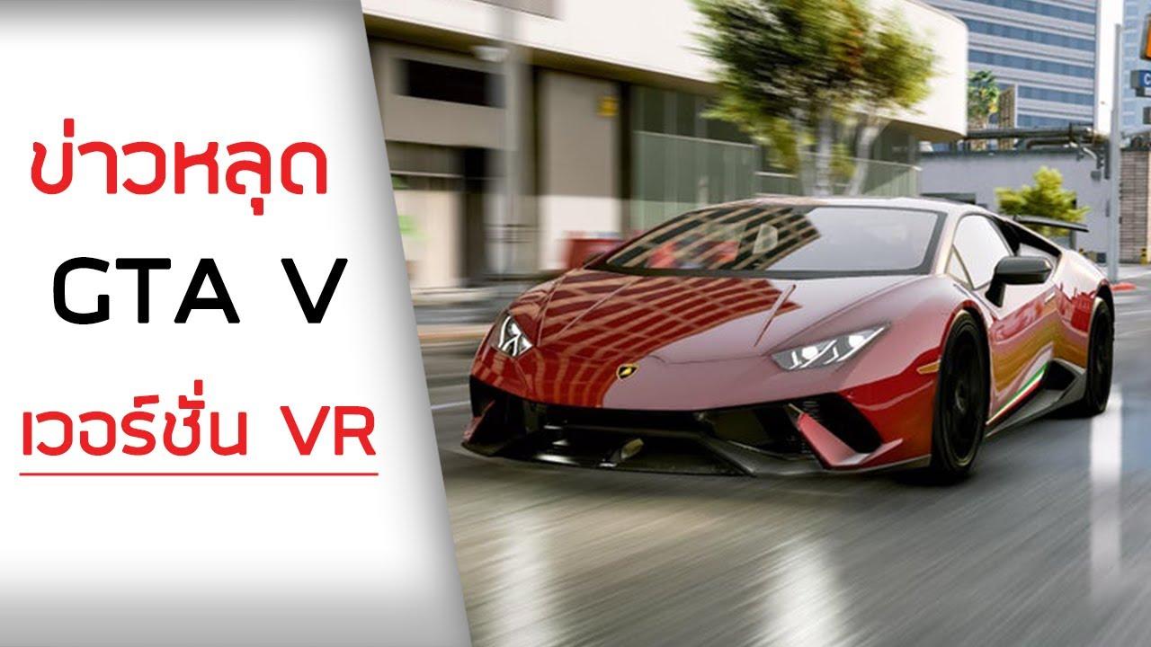 ข่าวหลุด GTA V บน VR?, Dr.Disrespect หายไปไหน? และอื่นๆ