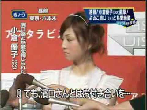 「小倉優子 濱口」の画像検索結果