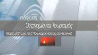 OIKONOMIA & ΤΟΥΡΙΣΜΟΣ: The brand name Greece is back!