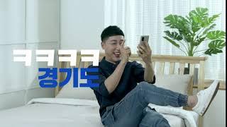 경기도 착한여행 캠페인 홍보영상(손헌수ㅋㅋㅋ편)