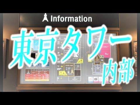 Free Download 【東京タワー】伍 初潜入からそのまま展望デッキへ行ってみたけどなんかただいま工事中との事 Mp3 dan Mp4