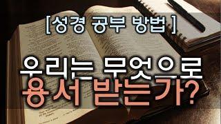 [성경 공부 방법] 우리는 무엇으로 용서 받는가?(190402)