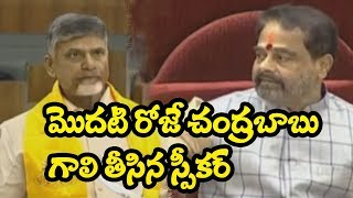 AP Speaker Thammineni Seetharam Strong Punch To Chandrababu in Assembly Day 1