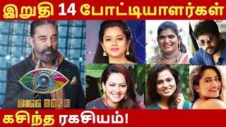 இறுதி 14 போட்டியாளர்கள்  கசிந்த ரகசியம்!  Tamil News | Latest News | Viral