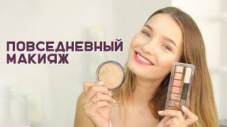 Повседневный макияж бюджетной косметикой - #TANYAMAKEUP