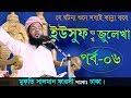 Bangla Waz 2018 mufti salman farsi yousuf zulekha story  part 6