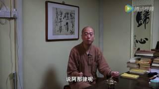 佛陀的大弟子们之阿那律