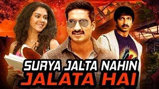 Surya Jalta Nahi Jalata Hai (Ranam) Telugu Hindi Dubbed Full Movie   Gopichand, Kamna Jethmalani