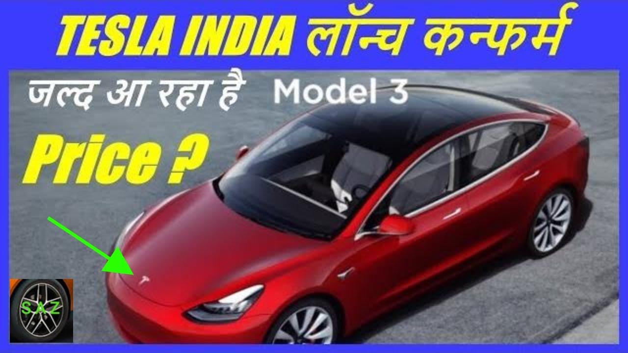 Tesla electric car india launch update/tesla electric car ...