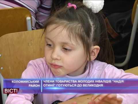Товариство молодих інвалідів «Надія Отинії» готується до Великодня
