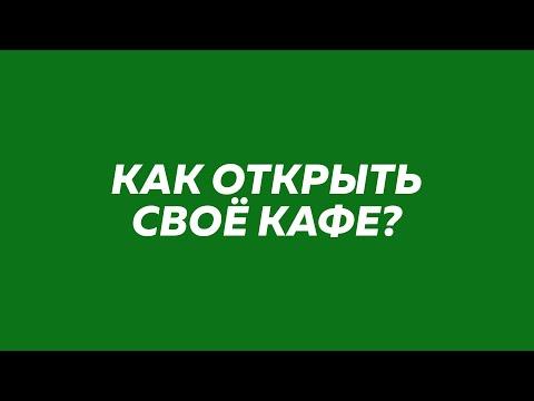 Как открыть своё кафе? Веган кафе в Иваново. #vegan_bro_official #vegan_bro_cafe