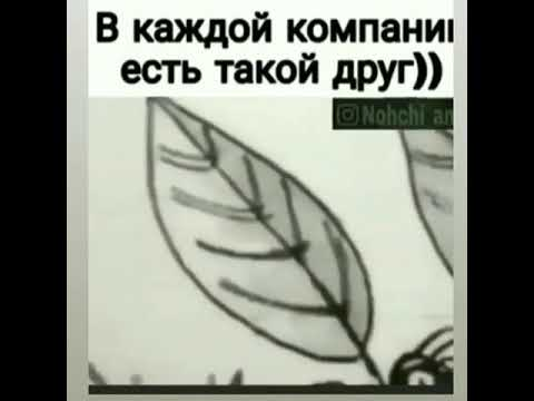 В каждой компании есть такой друг ))