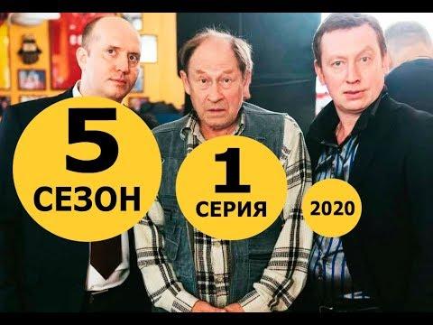Ивановы-Ивановы | Сезон 5 | Серия 1  (комедийный сериал). ДАТА ВЫХОДА и АНОНС