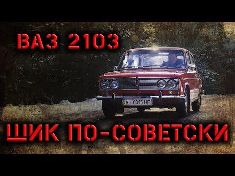 Роскошь по советски. ВАЗ 2103 экспортная. Тест-драйв.
