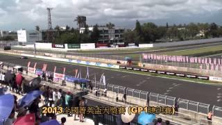 2013.06.23 OTGP全國菁英盃大獎賽大鵬灣賽車場(GP1總決賽)