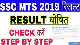 SSC MTS 2019 RESULT घोषित    SSC MTS RESULT DECLARED