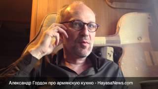 Download Александр Гордон про армянскую кухню Mp3 and Videos