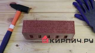 Обзор кирпич облицовочный Латера Песок одинарный полнотелый М-250