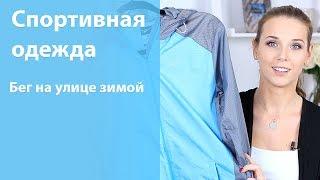видео В чем бегать зимой на улице: одежда, обувь
