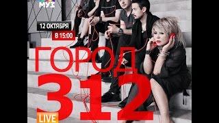 Видеочат со звездой на МУЗ ТВ  Город 312