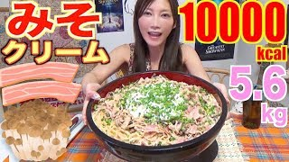 【MUKBANG】 SO ADDICTIVE!! Shimeji & Bacon Miso Cream Pasta!!! [5.6Kg] About 10000kcal [Use CC]